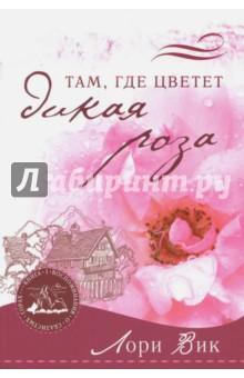 Там, где цветет дикая роза. Книга 1 браун джеки рецепт настоящей любви