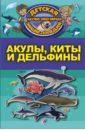 Кошевар Дмитрий Васильевич Акулы, киты, дельфины