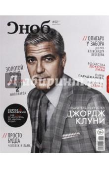 Журнал Сноб № 2. 2014