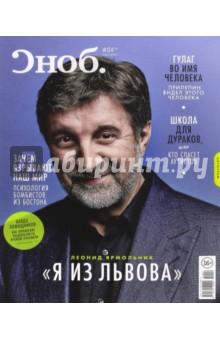 Журнал Сноб № 4. 2014