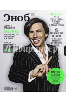 Журнал Сноб № 6. 2014