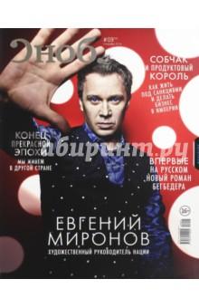 Журнал Сноб № 9. 2014