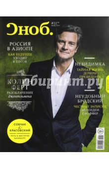 Журнал Сноб № 11. 2014