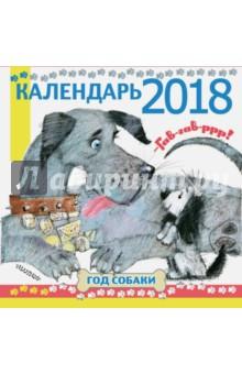 Календарь 2018 Гав! Гав! Р-р-р! Год собаки!