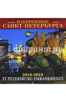 Календарь настенный на 2018-2019 годы Набережные Санкт-Петербурга куплю 1 комнатную квартиру в г набережные челны новый город