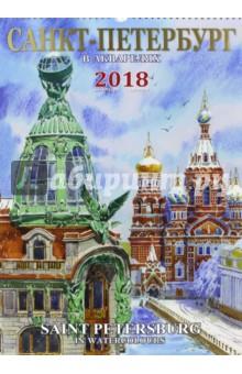 Календарь 2018 Санкт-Петербург в акварелях календарь на спирали яркий город 2017г санкт петербург вечер 48 5 33 5см