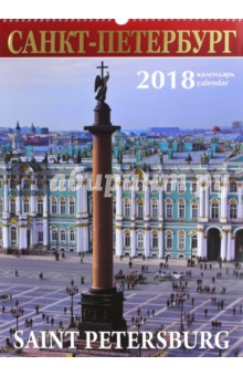 Календарь настенный на 2018 год Санкт-Петербург (Колонна) календарь на спирали яркий город 2017г санкт петербург вечер 48 5 33 5см