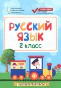 Русский язык. 2 класс. КИМ. ФГОС