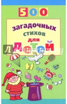 Нестеренко Владимир Длитриевич » 500 загадочных стихов для детей