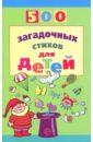 Нестеренко Владимир Дмитриевич 500 загадочных стихов для детей