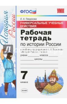 УУД История России 7клТоркунов. Раб. тетр.
