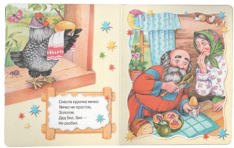 Иллюстрация 1 из 3 для Золотое яичко | Лабиринт - книги. Источник: Лабиринт