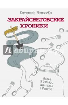 Закрайсветовские хроники бмв 1995 г в ставрополе