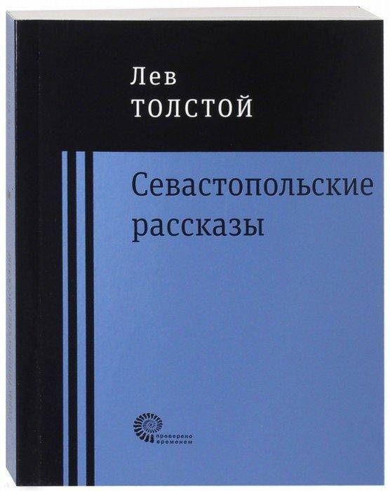Иллюстрация 1 из 3 для Севастопольские рассказы - Лев Толстой | Лабиринт - книги. Источник: Лабиринт