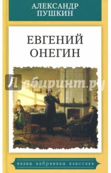 Евгений Онегин евгений онегин