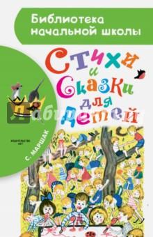 Стихи и сказки для детей книги издательство аст чудесные сказки в стихах