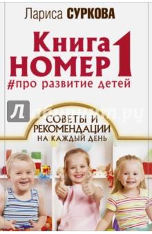 Книга номер 1 # про развитие детей издательство аст советы залетевшим