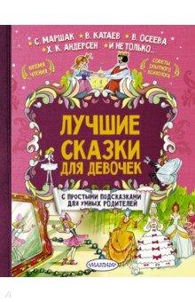 Купить Лучшие сказки для девочек, Малыш, Сборники сказок