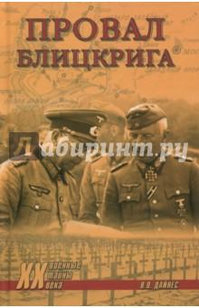 Провал блицкрига людские потери на фронтах великой отечественной красная армия против вермахта