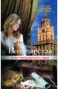Ответ перед высшим судом, Володарская Ольга Геннадьевна