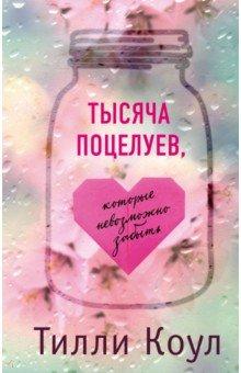Обложка книги Тысяча поцелуев, которые невозможно забыть, Коул Тилли