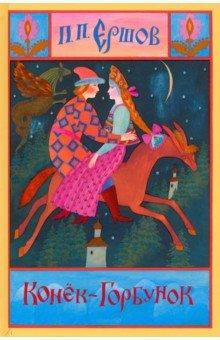 Купить Конёк-Горбунок, Нигма, Отечественная поэзия для детей
