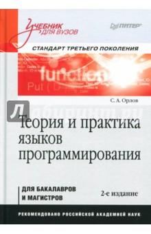 Теория и практика языков программирования. Учебник лю б теория и практика неопределенного программирования