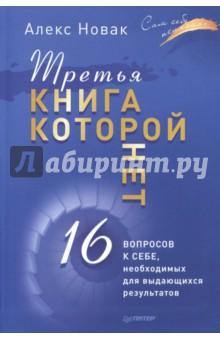 Третья книга, которой нет. 16 вопросов к себе, необходимых для выдающихся результатов третья книга которой нет 16 вопросов к себе необходимых для выдающихся результатов