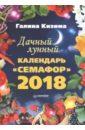Дачный лунный календарь «Семафор» на 2018 год, Кизима Галина Александровна