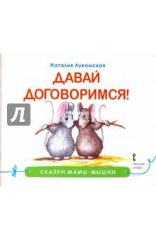 Купить Давай договоримся!, Русское слово, Сказки отечественных писателей