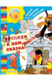 Приходи к нам, Сказка! dvd сказки эдуарда успенского и других писателей выпуск 1