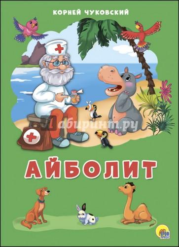 Айболит, Чуковский Корней Иванович