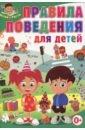 Скиба Тамара Викторовна Правила поведения для детей