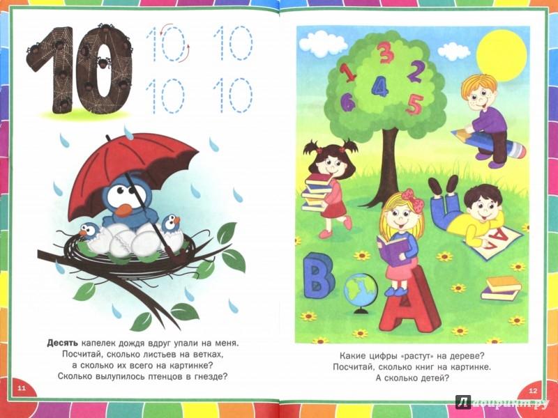 Иллюстрация 1 из 7 для Цифры и счёт для малышей - Тамара Скиба   Лабиринт - книги. Источник: Лабиринт