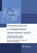 Контроль качества и стандартизации лекарственных средств. Учебно-методическое пособие