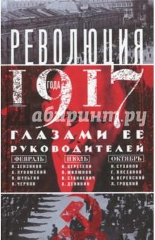 Революция 1917 года глазами ее руководителей обвал смута 1917 года глазами русского писателя