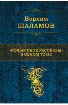 Колымские рассказы в одном томе книги эксмо колымские рассказы в одном томе