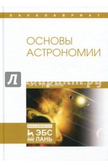Основы астрономии. Учебное пособие в п семенов основы механики жидкости учебное пособие