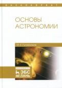 Основы астрономии. Учебное пособие
