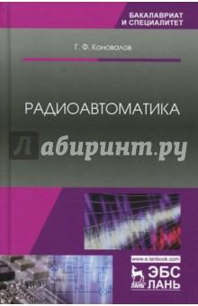 Радиоавтоматика. Учебное пособие препараты иал систем с доставкой почтой