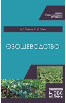 Овощеводство. Учебное пособие куплю дом или квартиру в сураже брянской области