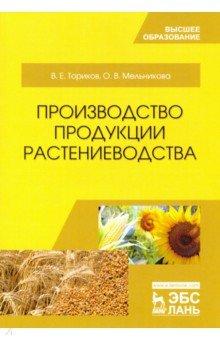 Производство продукции растениеводства. Учебное пособие