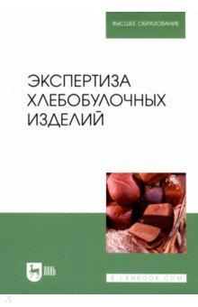 Экспертиза хлебобулочных изделий. Учебник