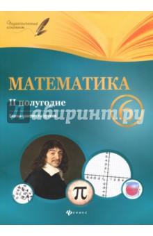 Математика. 6 класс. II полугодие. Планы-конспекты пелагейченко в а математика 6 класс i полугодие планы конспекты