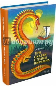 Три сказки страны пирамид издательский дом мещерякова летящие сказки в п крапивин