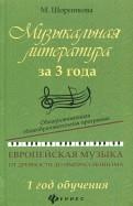 Музыкальная литература за 3 года. Общеразвивающая общеобразовательная программа.1 год обучения