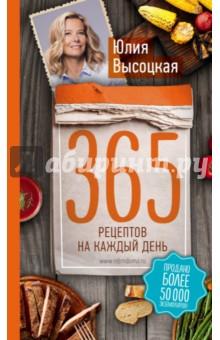 365 рецептов на каждый день access сборник рецептов для профессионалов cd 2 е изд