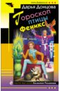 Донцова Дарья Аркадьевна Гороскоп птицы Феникс