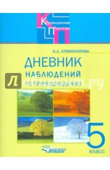 Дневник наблюдений по природоведению для 5 класса коррекционных образовательных учреждений VIII вида дневник педагогических наблюдений