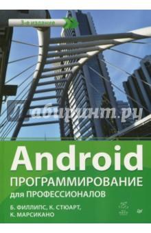 Android. Программирование для профессионалов программирование под android 2 е изд